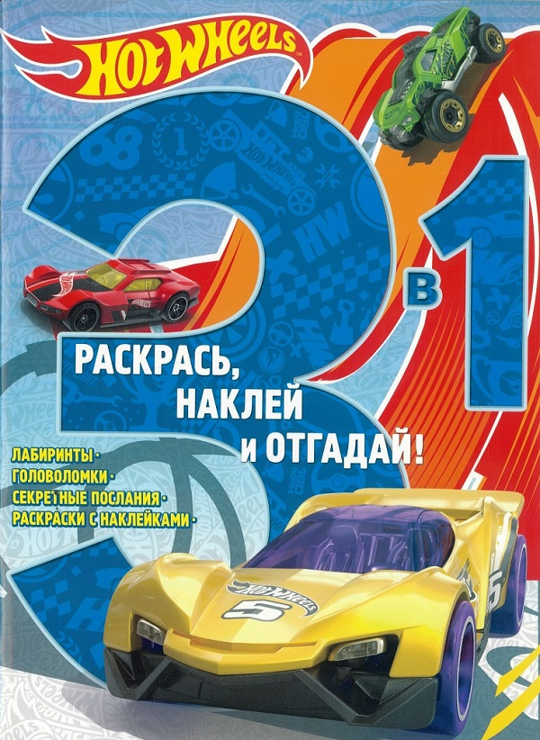 Hot Wheels. РНО3 - 1 №1705. Раскрась, наклей и отгадай 3 в 1. русакова а ред раскрась наклей и отгадай 5 в 1 рно5 1 1604 пчелка майя