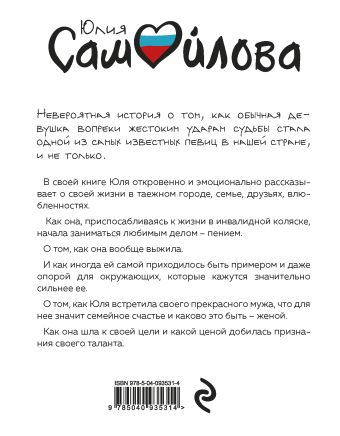 Обычная необычная история Юлия Самойлова