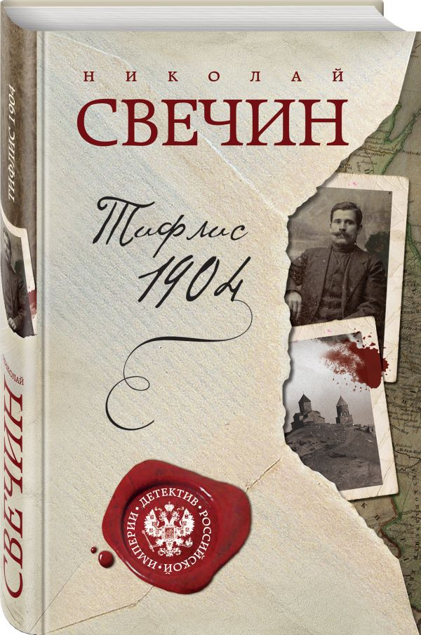 Тифлис 1904 Свечин Н.