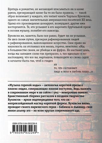 Музыка горячей воды Чарльз Буковски
