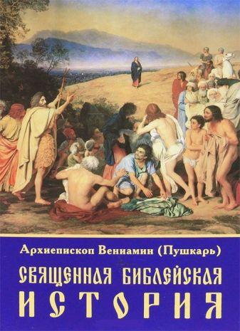Митрополит Вениамин (Пушкарь) - Священная библейская история обложка книги