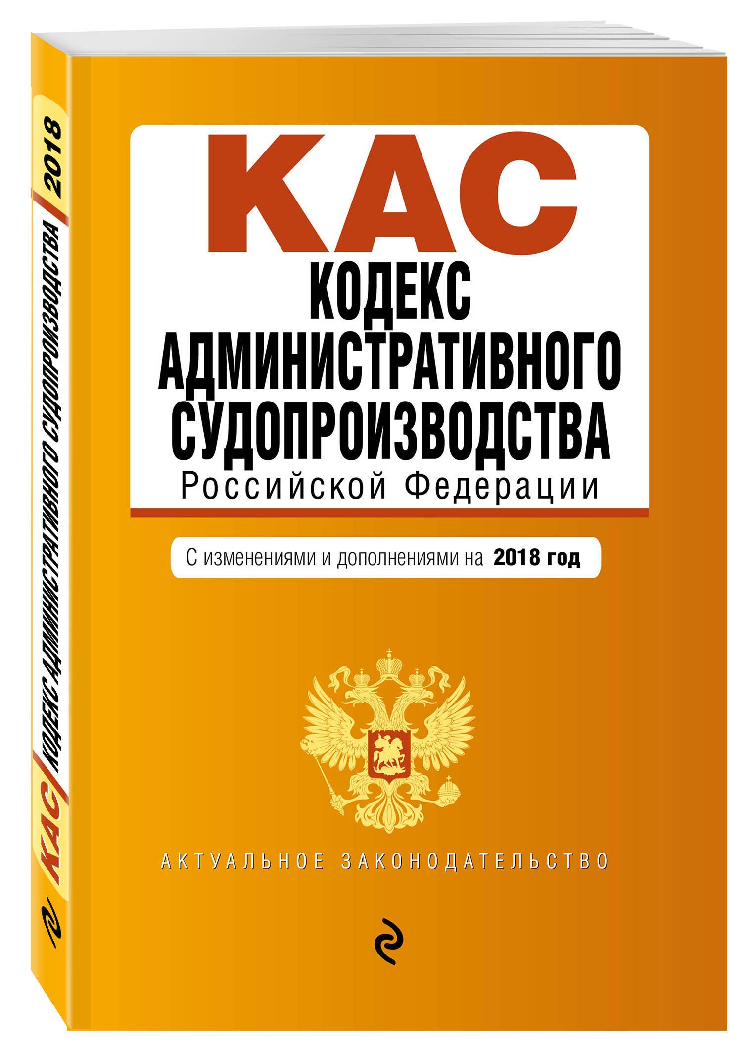 Кодекс административного судопроизводства РФ: с изм. и доп. на 2018 г. кодекс административного судопроизводства рф с изменениями на 2018 год