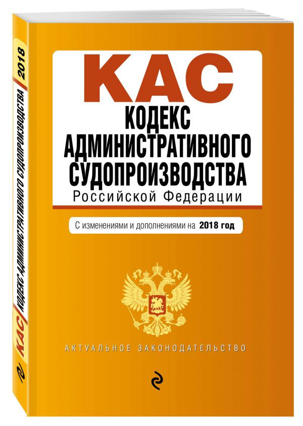 Кодекс административного судопроизводства РФ: с изм. и доп. на 2018 г.