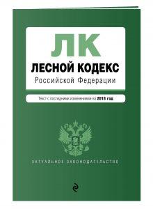 Лесной кодекс Российской Федерации. Текст с посл. изм. на 2018 год