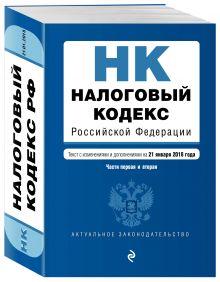 Налоговый кодекс Российской Федерации. Части первая и вторая. Текст с изм. и доп. на 21 января 2018 г.