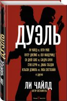 Чайлд Л., Джеймс П., Макдермид В. и др. - Дуэль' обложка книги
