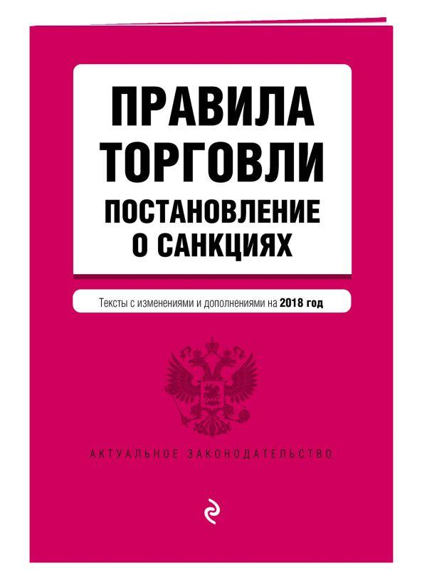 Правила торговли. Постановление о санкциях. Тексты с изм. и доп. на 2018 г.