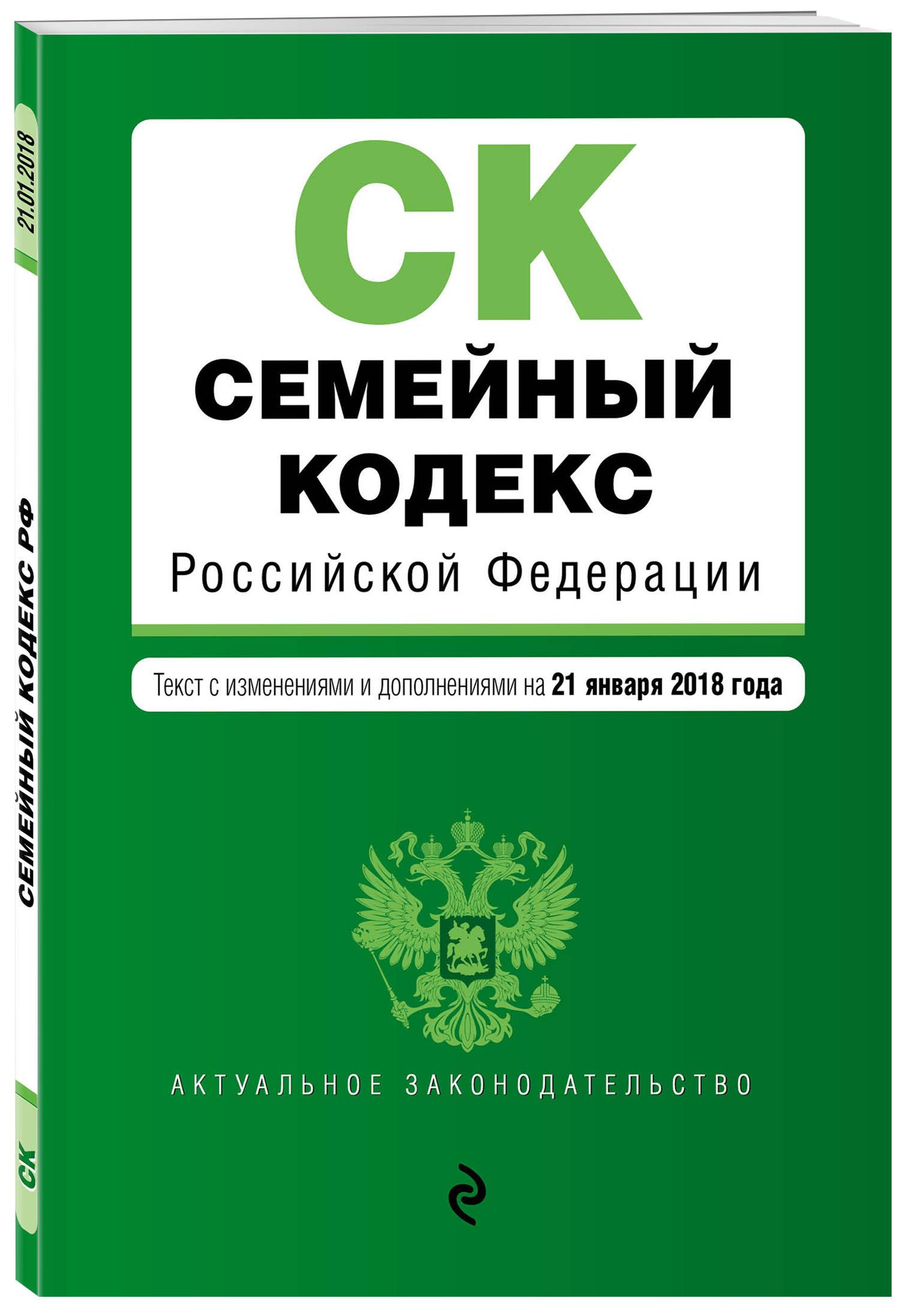 Семейный кодекс Российской Федерации. Текст с изм. и доп. на 21 января 2018 г.