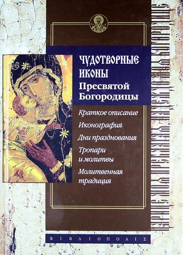 Чудотворные иконы Пресвятой Богородицы к богородице прилежно ныне притецем… молитвы к божией матери перед ее чудотворными иконами