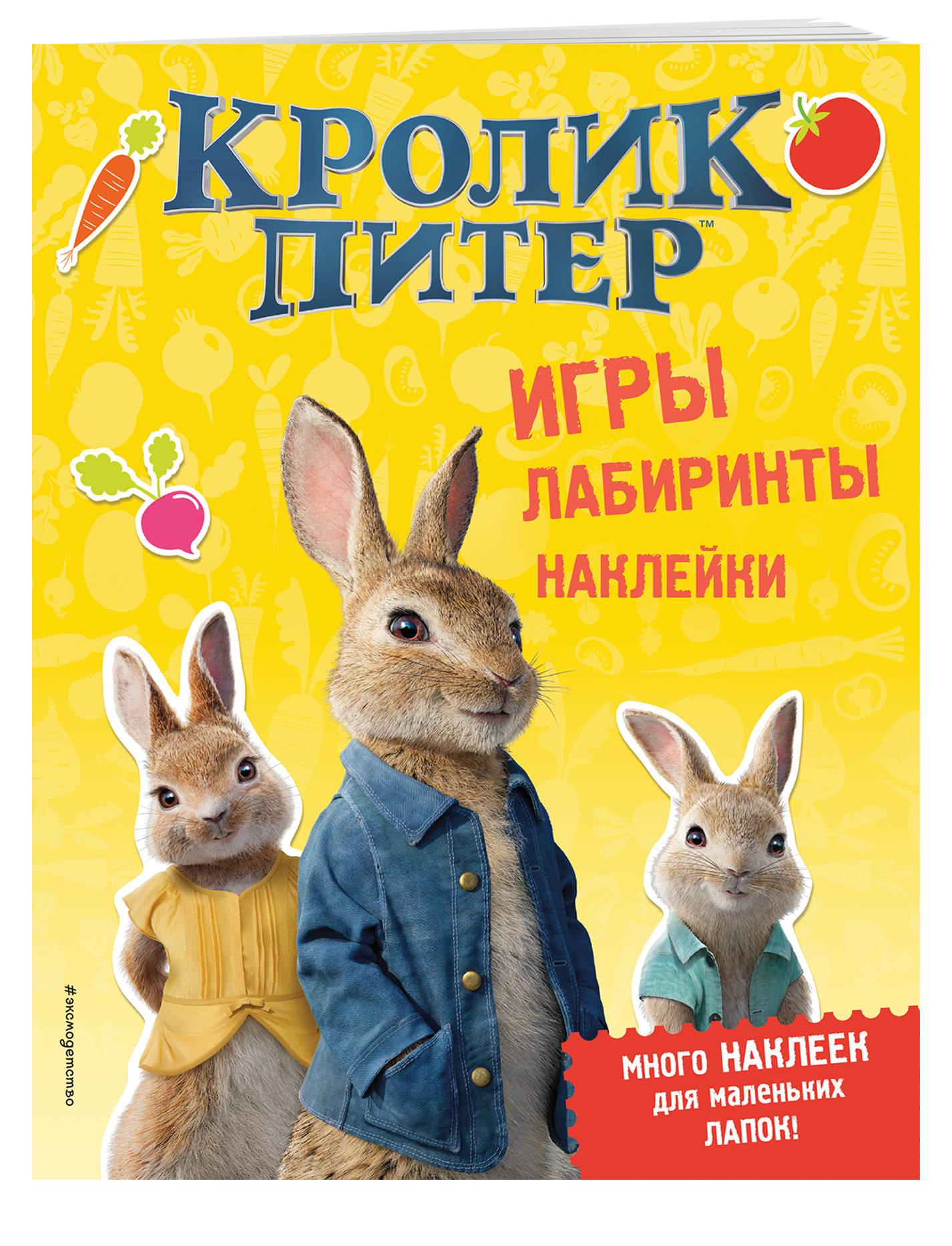 Волченко Ю.С. Кролик Питер. Игры, лабиринты, наклейки цена