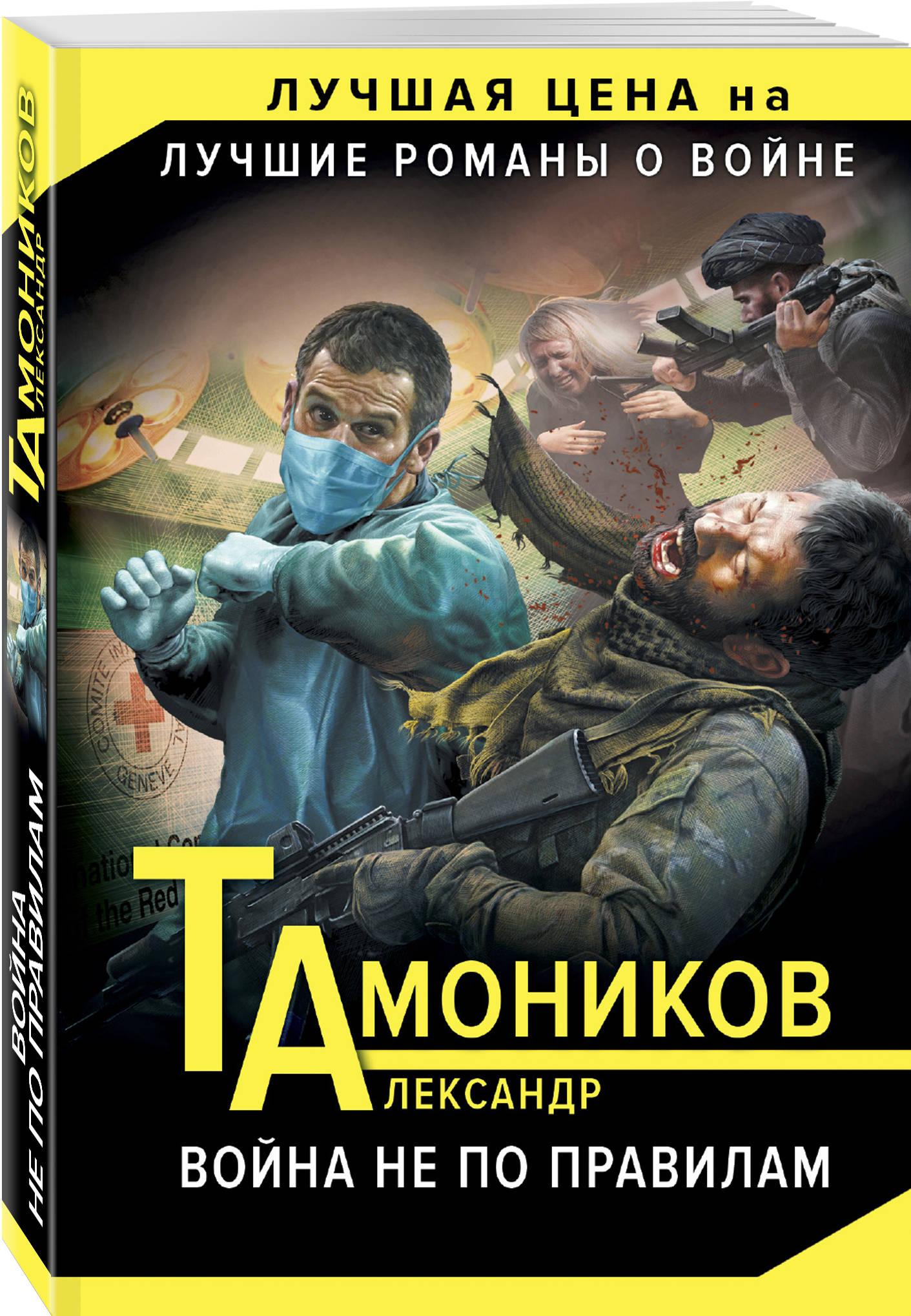 Тамоников А.А. Война не по правилам как продать машину по запчастям