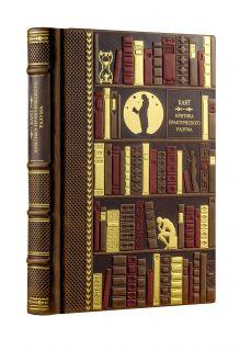 Дорогие книги. Эксклюзив. Коллекция. Золотые слова мудрости