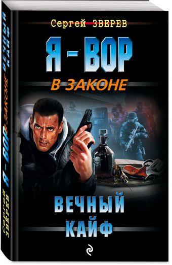 Вечный кайф Сергей Зверев