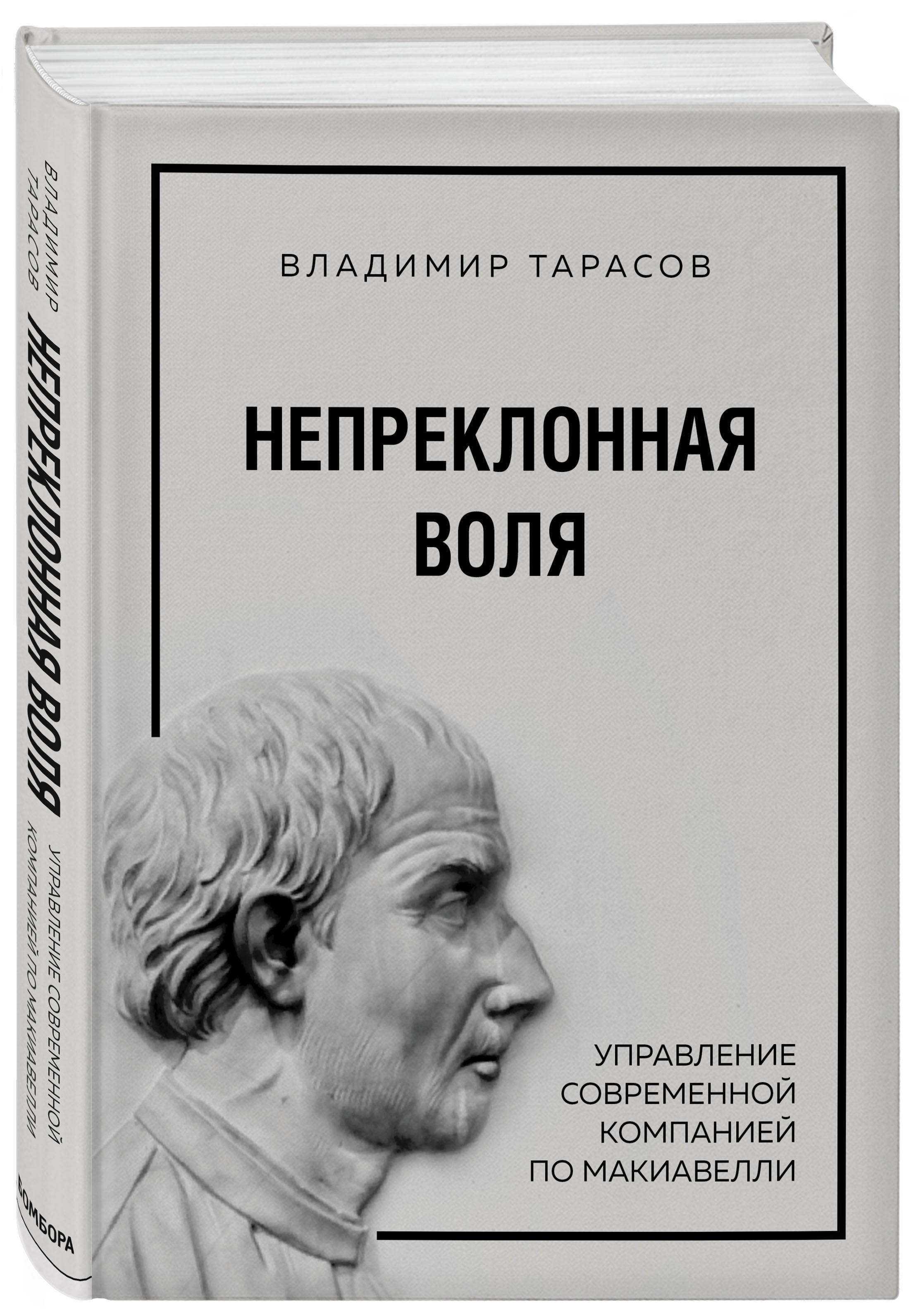 Управление по Макиавелли ( Владимир Тарасов  )