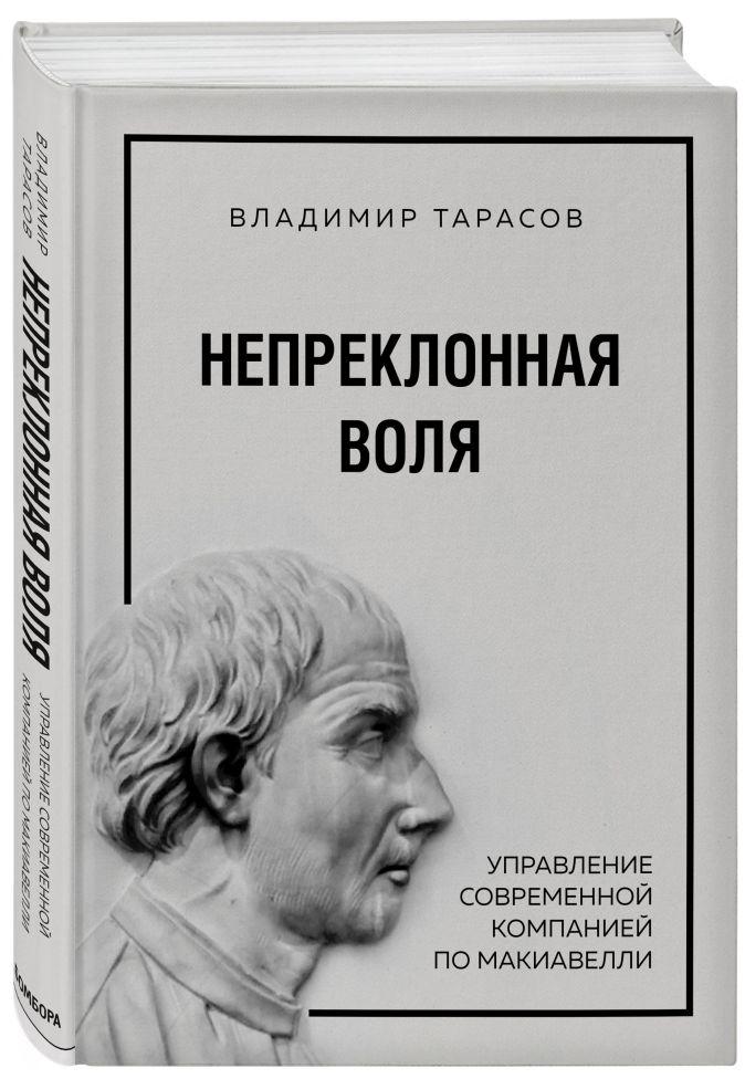 Управление по Макиавелли Владимир Тарасов