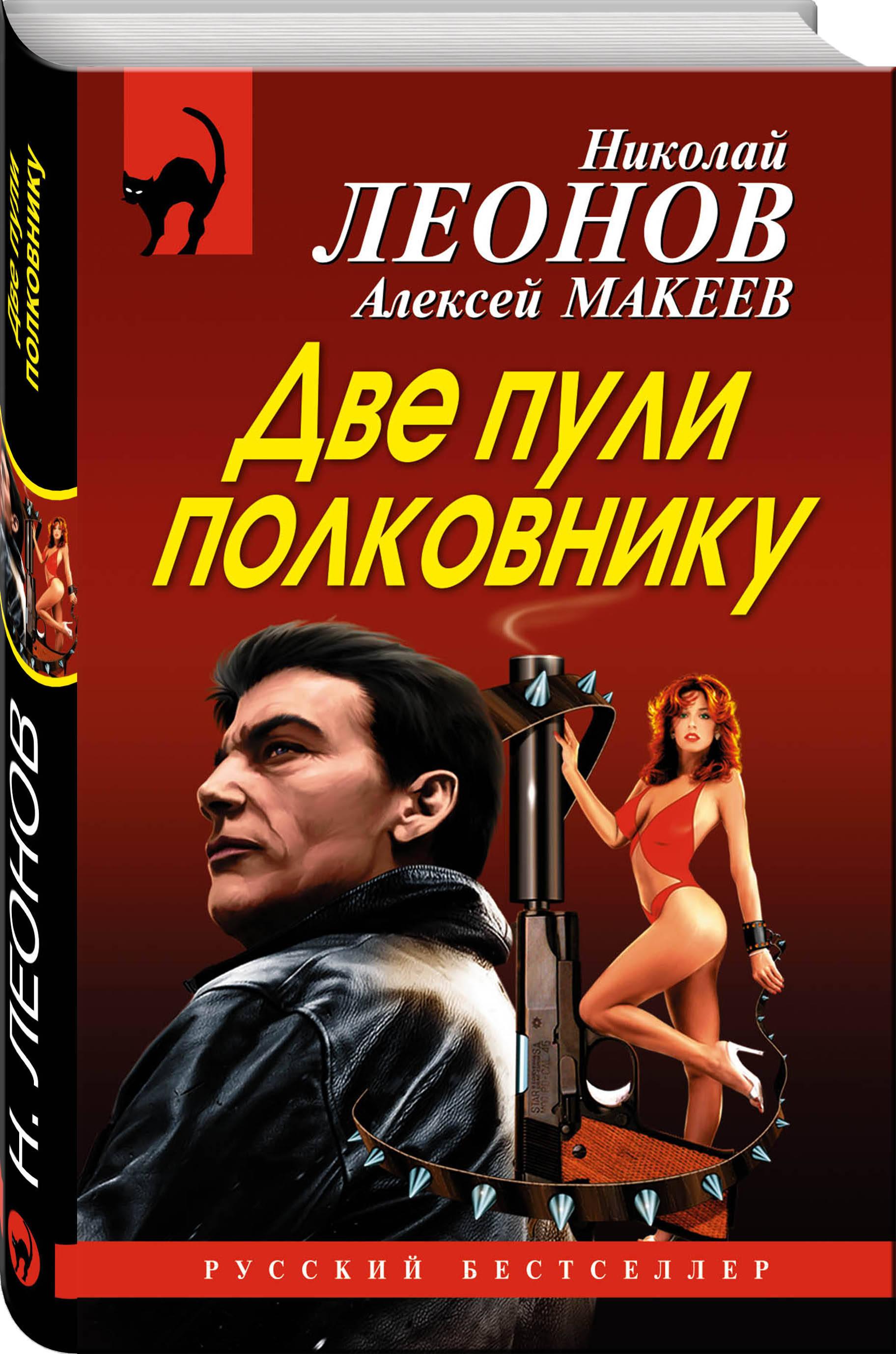 Николай Леонов, Алексей Макеев Две пули полковнику все цены