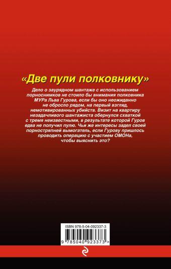 Две пули полковнику Николай Леонов, Алексей Макеев