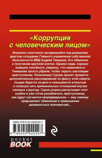 Коррупция с человеческим лицом Николай Леонов, Алексей Макеев