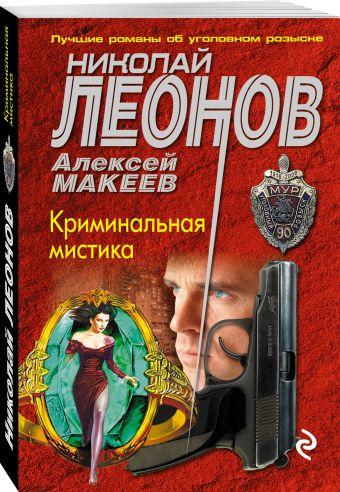 Криминальная мистика Леонов Н.И., Макеев А.В.