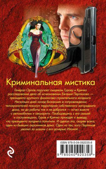 Криминальная мистика Николай Леонов, Алексей Макеев