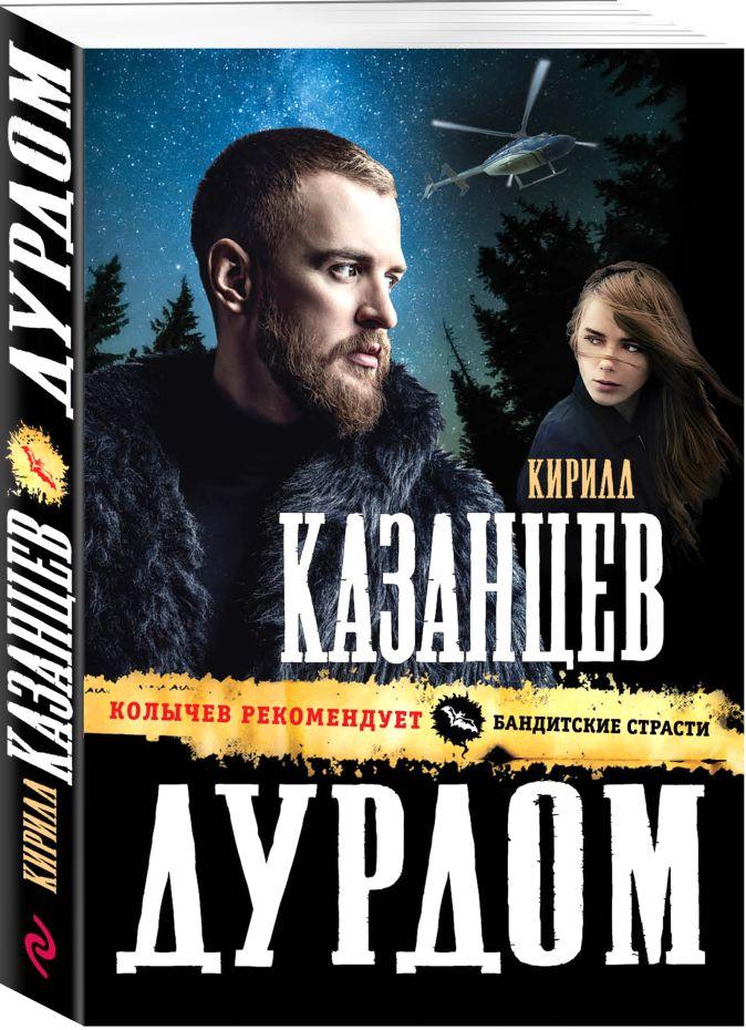 Кирилл Казанцев - Дурдом обложка книги