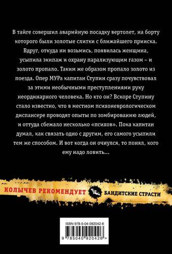 Дурдом Кирилл Казанцев