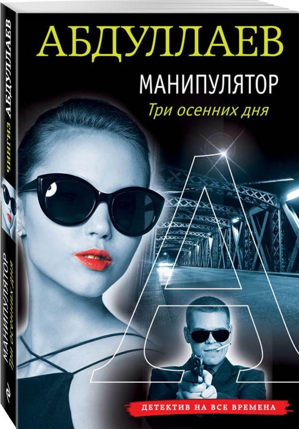 Манипулятор: три осенних дня Абдуллаев Ч.А.