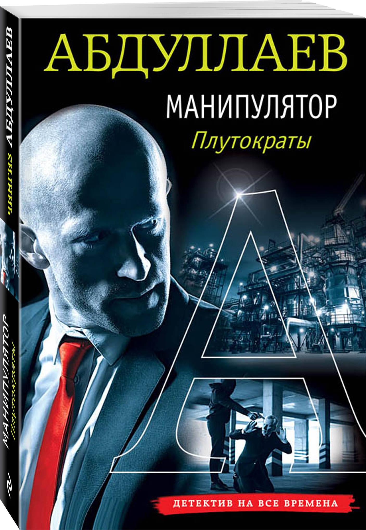 Чингиз Абдуллаев Манипулятор: плутократы абдуллаев чингиз акифович тоннель призраков