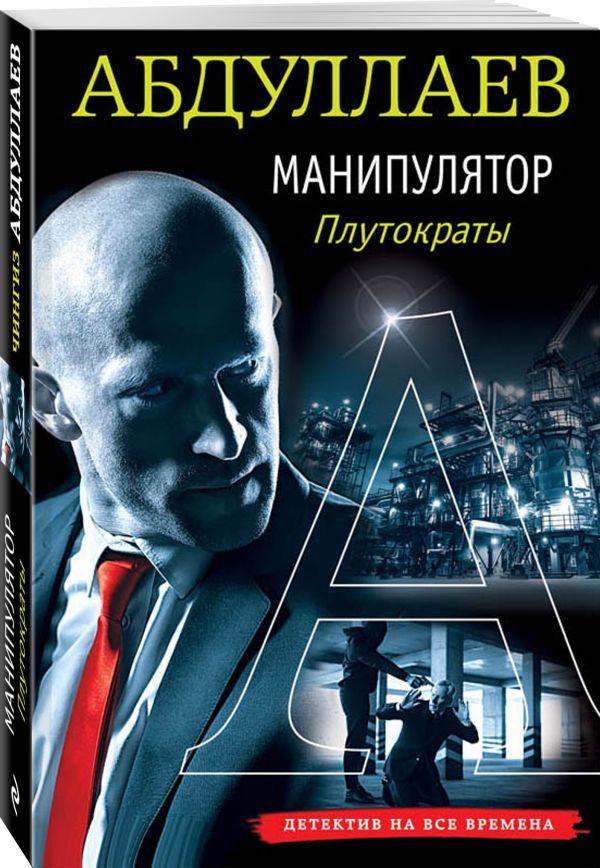 Манипулятор: плутократы Абдуллаев Ч.А.
