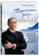 Борис Акимов - Треугольник денег и магия успеха' обложка книги