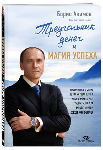 Борис Акимов - Треугольник денег и магия успеха обложка книги