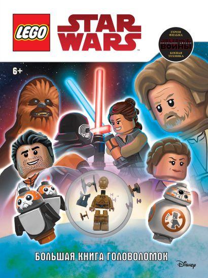 STAR WARS. Большая книга головоломок (+ мини-фигурка C-3PO) - фото 1