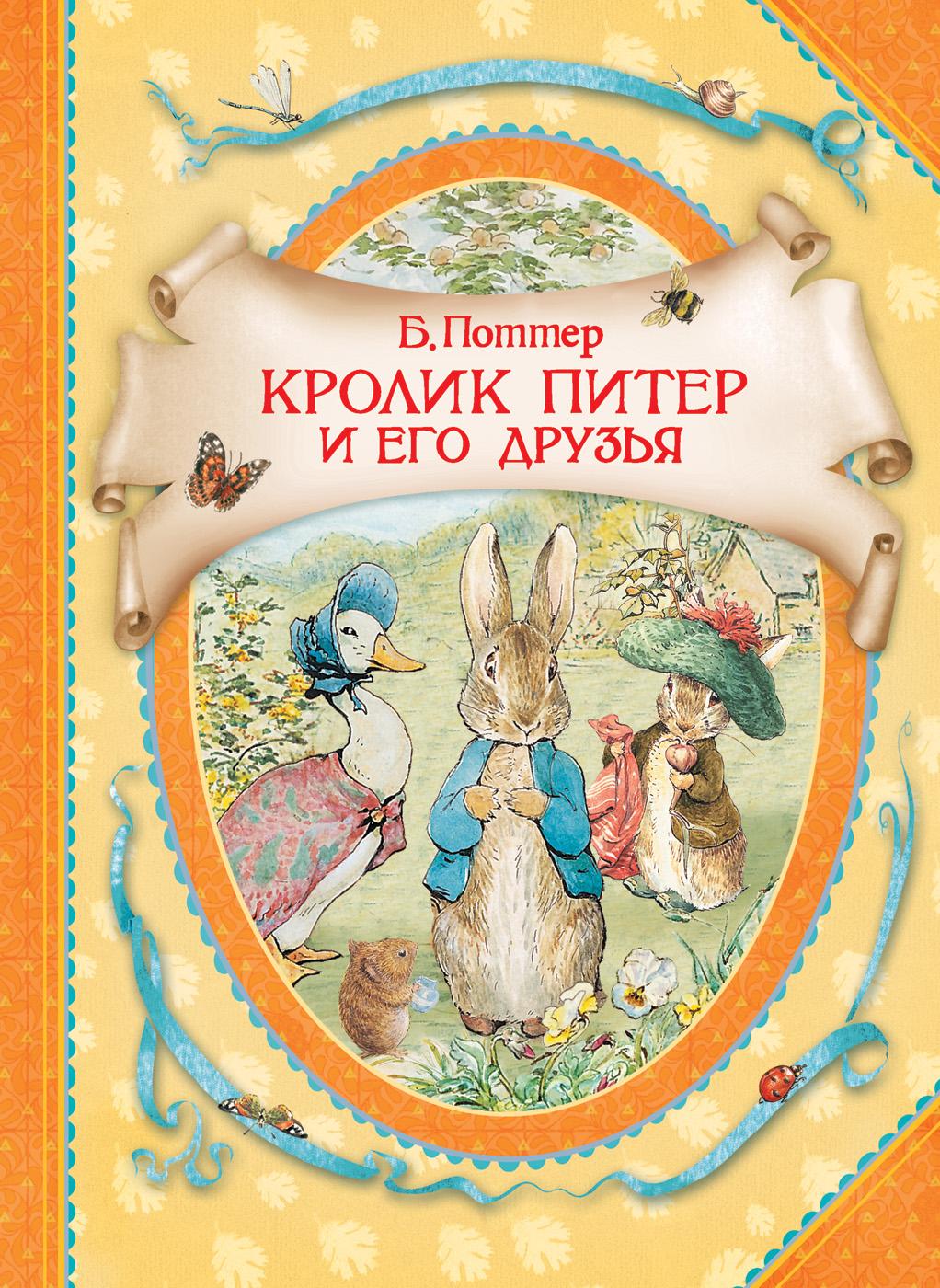 Поттер Б. Поттер Б. Кролик Питер и его друзья (ВГуС) поттер беатриса хелен все о кролике питере