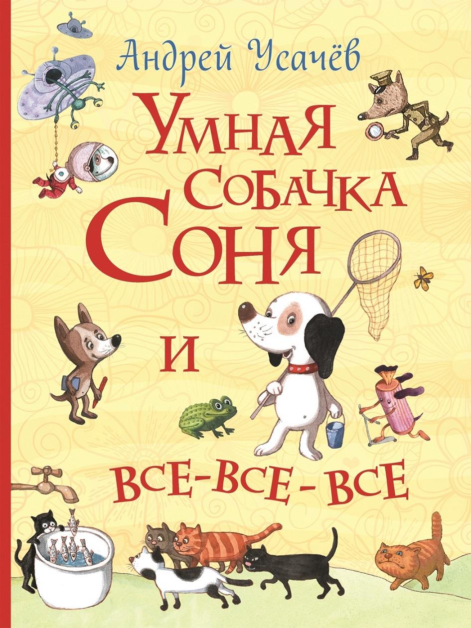 Усачев А. А. Умная собачка Соня и все-все-все (Все истории) cd усачев а умная собачка соня