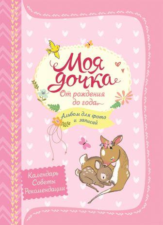 Котятова Н. И. - Моя дочка от рождения до года обложка книги
