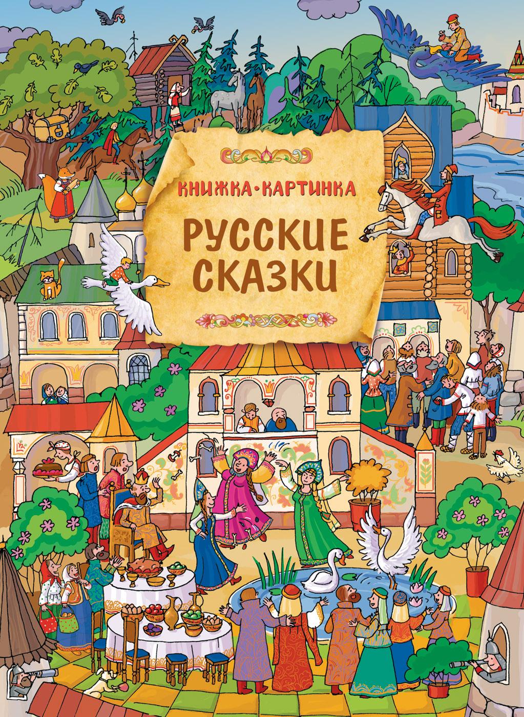 Саввушкина Т. А. Русские сказки. Виммельбух