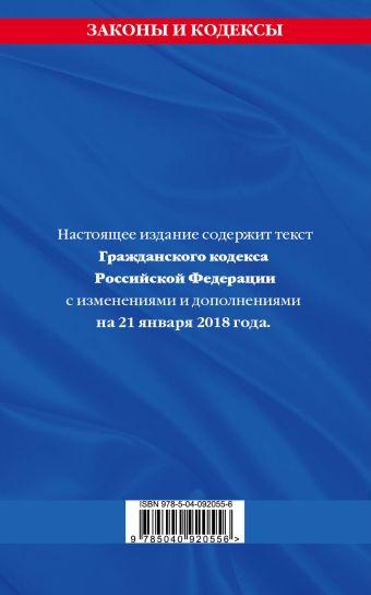 Гражданский кодекс Российской Федерации. Части первая, вторая, третья и четвертая: текст с изменениями и дополнениями на 21 января 2018 г.
