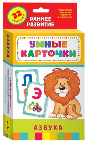 Котятова Н. И. - Развивающие карточки «Азбука» обложка книги