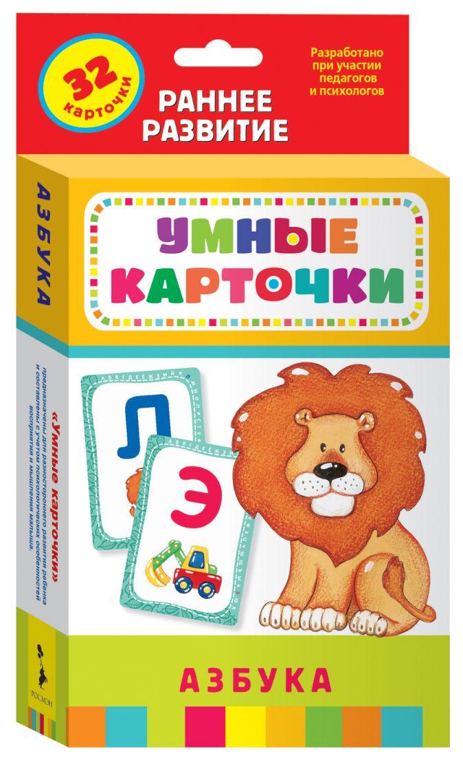 Азбука (Разв. карточки 0+) Котятова Н. И.