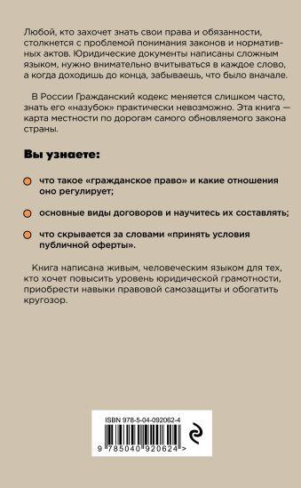 Гражданский кодекс для чайников. 2-е издание. Дополненное Дмитрий Усольцев