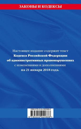 Кодекс Российской Федерации об административных правонарушениях: текст с посл. изм. и доп. на 21 января 2018 г.