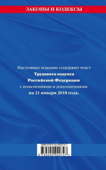 Трудовой кодекс Российской Федерации: текст с посл. изм. и доп. на 21 января 2018 г.