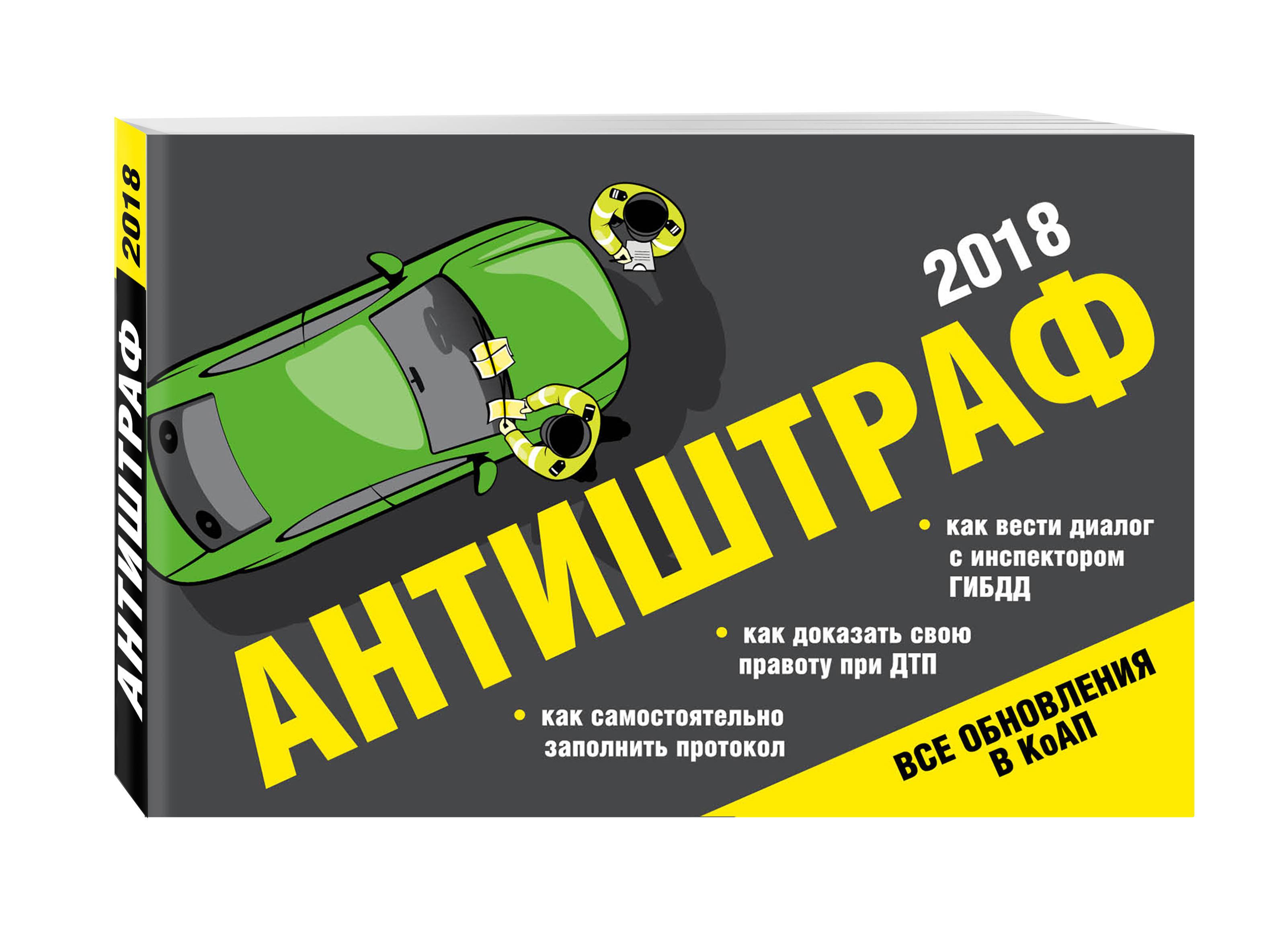 Антиштраф-2018