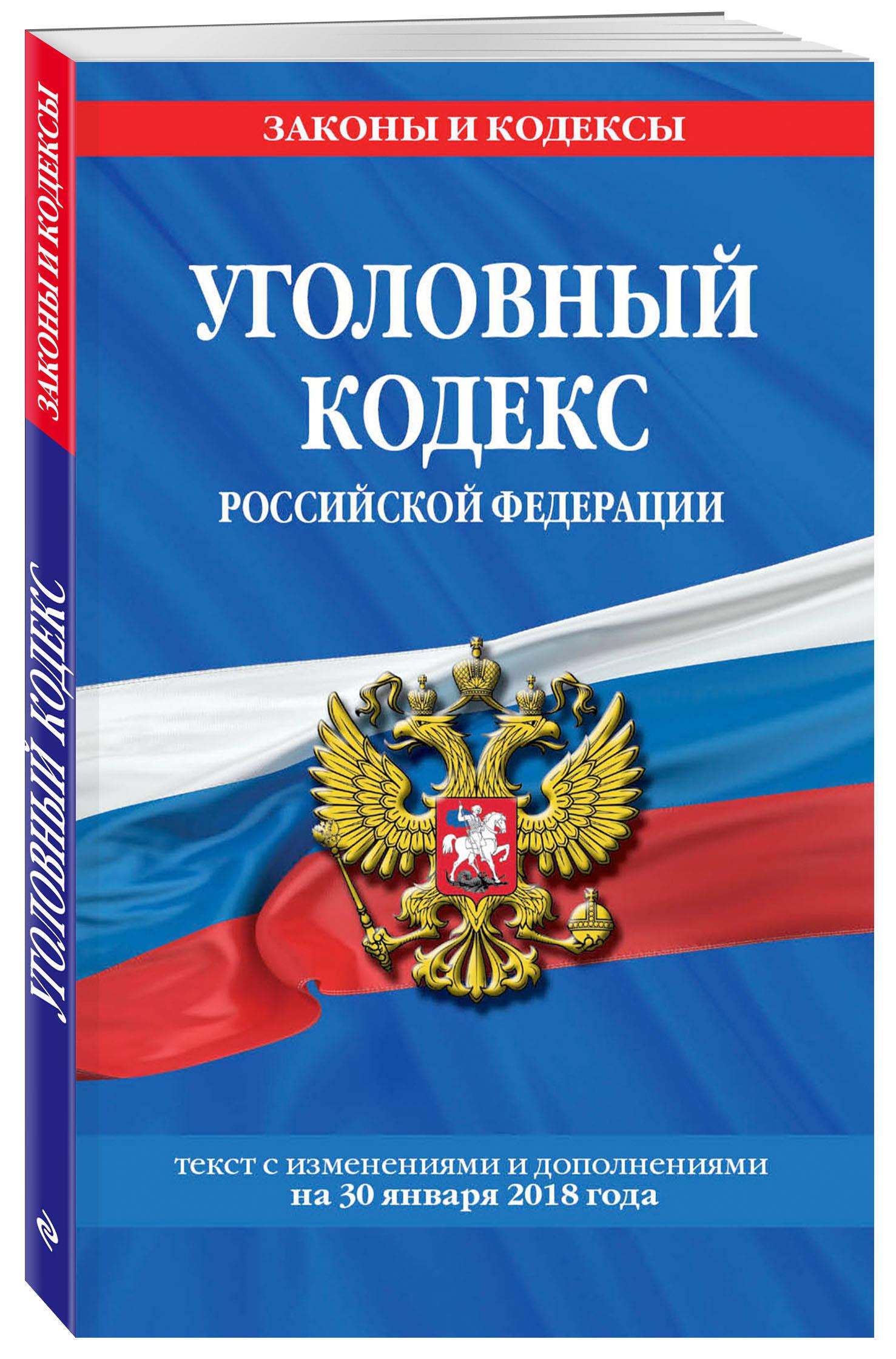 9785040920839 - Уголовный кодекс Российской Федерации: текст с изм. и доп. на 21 января 2018 г. - Книга
