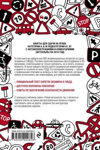 Билеты для сдачи на права категории АВM, подкатегории A1, B1 с фотоиллюстрациями и комментариями на 2018 г.