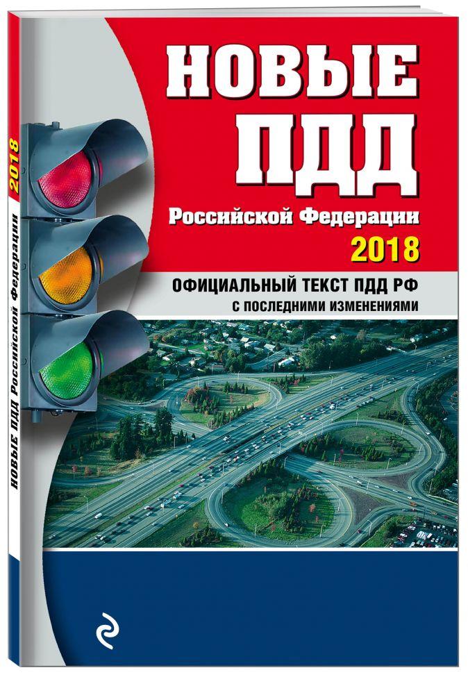 Новые ПДД РФ с изм. на 2018 год