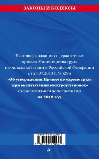 Правила по охране труда при эксплуатации электроустановок на 2018 г.