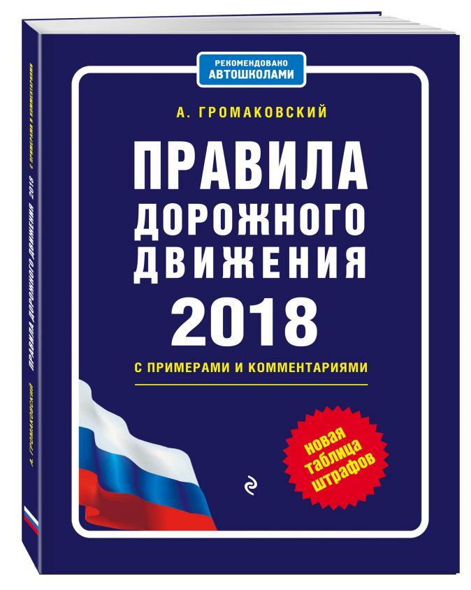 Громаковский А. - Правила дорожного движения с изм. и доп. на 2018 с примерами и комментариями (+таблица штрафов) обложка книги