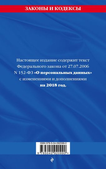 Федеральный закон «О персональных данных»: текст с изм. и доп. на 2018 г.