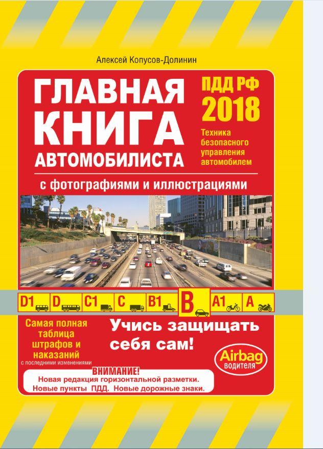 Копусов-Долинин А. - Главная книга автомобилиста (с последними изменениями на 2018 год) обложка книги